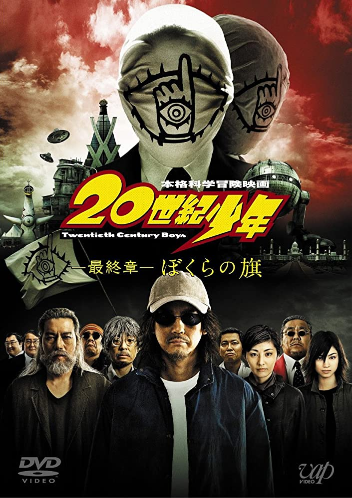 20th Century Boys – Chapter 3: Our Flag (2009)