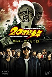 20th Century Boys 3: Redemption (2009) Poster - Movie Forum, Cast, Reviews