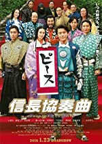 Nobunaga Concerto The Movie(2016)