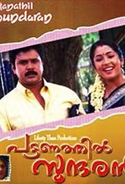 Pattanathil Sundaran Poster