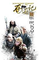 Image of Xi you ji