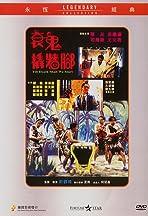 Shuai gui qiao qiang jiao