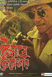 Kailashey Kelenkari Poster