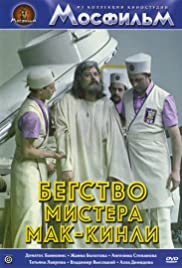 Begstvo mistera Mak-Kinli Poster