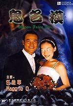 Gui ming mo