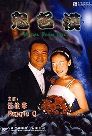 Gui ming mo Poster
