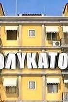 Image of I polykatoikia