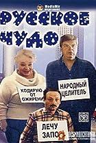 Image of Russkoe chudo