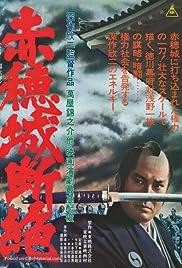 Akô-jô danzetsu Poster