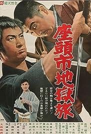 Zatoichi and the Chess Expert Poster
