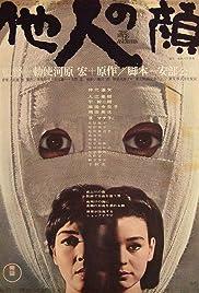 Tanin no kao(1966) Poster - Movie Forum, Cast, Reviews