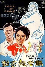 Jin tian bu shang ke Poster