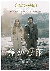 Silent Rain (2020) poster