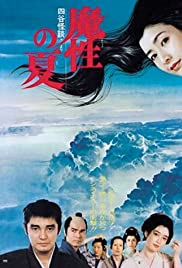 Masho no natsu - 'Yotsuya kaidan' yori Poster