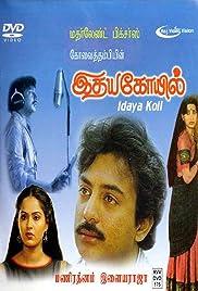 Idaya Kovil Poster
