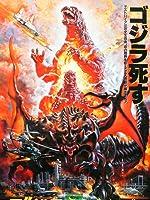 Godzilla vs Destoroyah(1995)