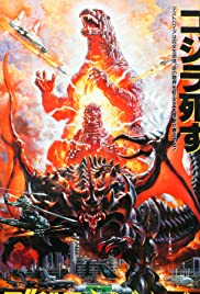 Godzilla vs. Destoroyah (1995) Poster - Movie Forum, Cast, Reviews