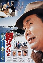 Tora-san's Island Encounter Poster