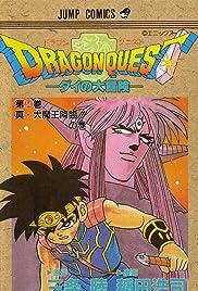 Dragon Quest : Ergam-se Discipulos De Avan Legendado