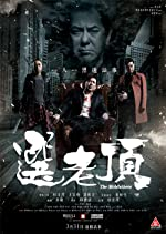 The Mobfathers(2016)