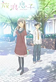 Watashi no namae o ageru ~The sound of Your Name~ Poster