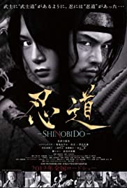 Shinobidô (2012) Poster - Movie Forum, Cast, Reviews