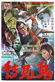 Gui jian chou Poster