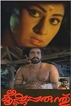 Image of Shree Krishnaparanthu