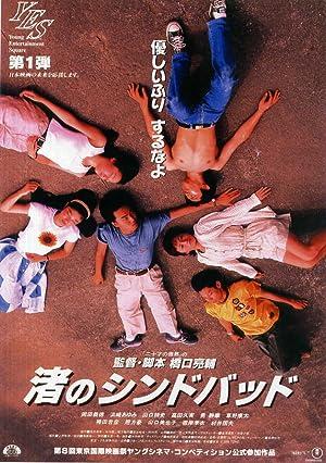 Like Grains of Sand 1995 with English Subtitles 9