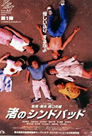 Like Grains of Sand(1995) Poster - Movie Forum, Cast, Reviews