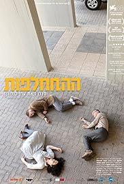 Hahithalfut Poster