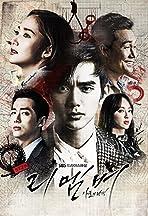 Rimembeo: Adeul-ui Jeonjaeng