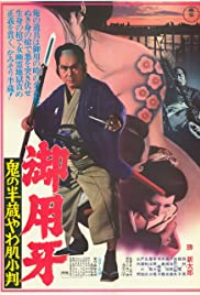 Hanzo the Razor: Who's Got the Gold? (1974) Poster - Movie Forum, Cast, Reviews