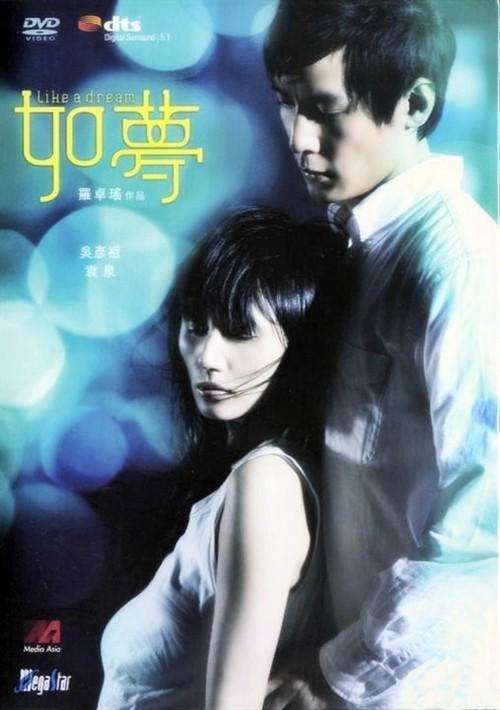 image Ru meng Watch Full Movie Free Online