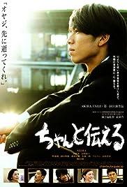 Chanto tsutaeru(2009) Poster - Movie Forum, Cast, Reviews