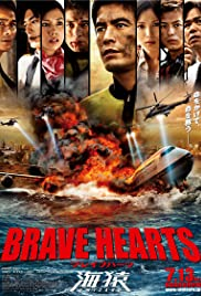 Brave Hearts: Umizaru Poster