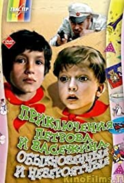 Priklyucheniya Petrova i Vasechkina, obyknovennye i neveroyatnye Poster