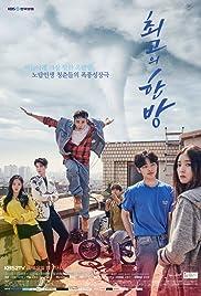 Korean Drama The Best Hit 2017