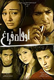 Awqat faragh (2006) Poster - Movie Forum, Cast, Reviews