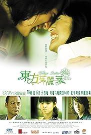 Dongfang Zhuliye Poster