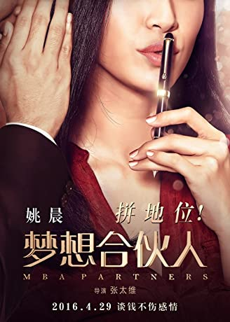 Miss Partners (2016)