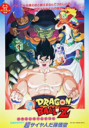 Dragon Ball Z: Lord Slug poster