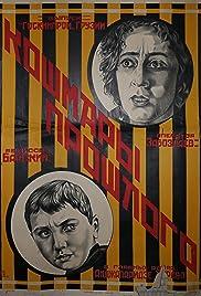 Tsarsulis sashinelebani Poster