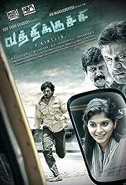Vathikuchi(2013) Poster - Movie Forum, Cast, Reviews