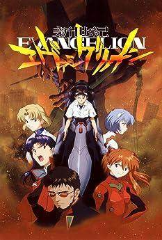 Shin Seiki Evangerion (1995-1996)