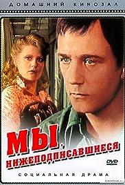 My, nizhepodpisavshiyesya Poster