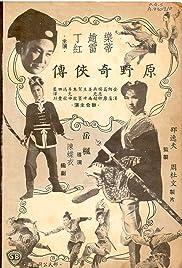 Yuan ye qi xia zhuan Poster