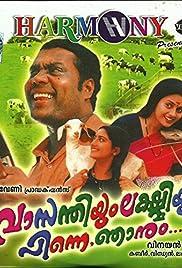 Vasanthiyum Lakshmiyum Pinne Njaanum Poster