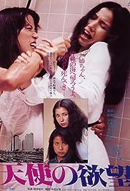 Tenshi no yokubô Poster