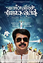 Thoppil Joppan (2016) Poster - Movie Forum, Cast, Reviews